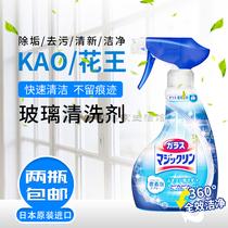 Japanese kao glass mirror foam Cleaner spray 400ml decontamination recovery Bright