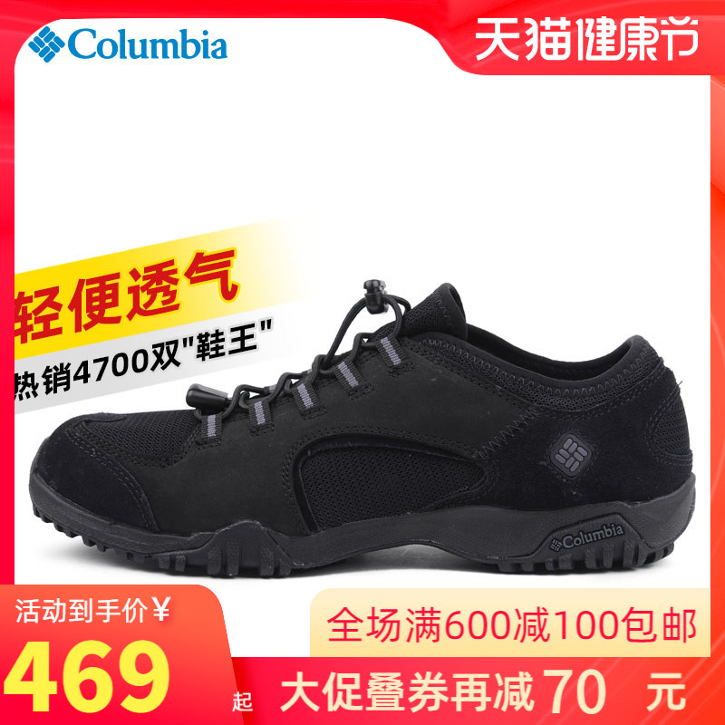 Spring Summer 2021 New Columbia Columbia Outdoor Mens Shoes Lightweight Breathable Casual Walking Shoes DM1087