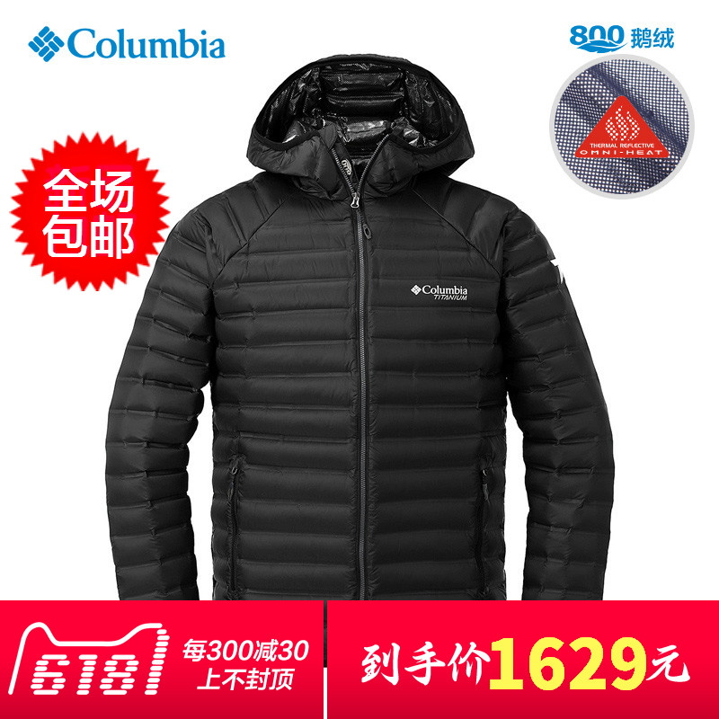 Colombia outdoor men's anti-running down thermal energy 800 fluffy down down jacket WE1195