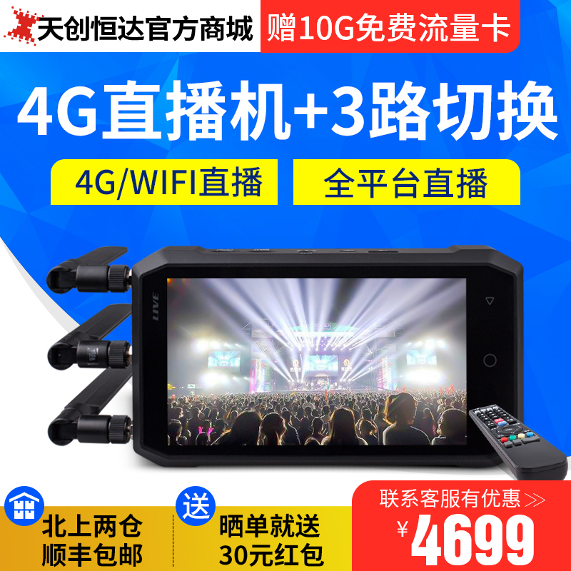 Tianchuang Hengda N10 4G broadcast live broadcaster HDMI high-definition video push full platform outdoor live encoder