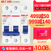 Delixi Air Switch official website flagship store DZ47 upgrade home Short circuit protection 1p20a small circuit breaker