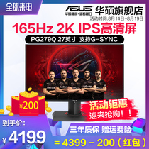 Asus ASUS PG279Q desktop computer 27-inch 2K 144HZ display ROG competitive game 165HZ IPS display HDMI HDLCD LCD screen