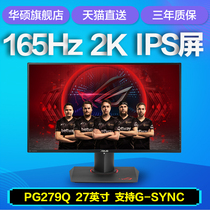 Asus Asus PG279Q desktop PC 27 inch 2K 144HZ monitor ROG Gaming Gaming 165Hz IPS display HDMI HD LCD screen