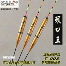 Geng Xin (King Dunkou) T-008 Patent Crucian Carp Floating Fish