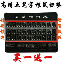 Packet Five-stroke Root Table Keyboard Map Mouse Pad Five-stroke Root Pad High Definition Five-stroke Mouse Pad