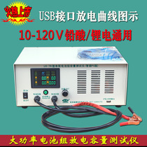 Lukang LK78 battery pack 25A discharger capacity detector intelligent VUan diagram electric vehicle new energy number