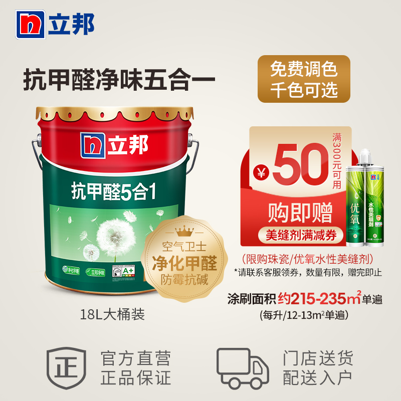 Libang anti-formaldehyde clean taste five-in-one latex paint interior wall paint paint paint paint 18L