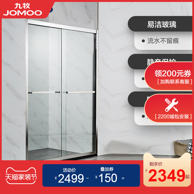 JOMOO Jiumu integral bathroom shower room partition dry-wet separation bathroom integrated M1E41 series