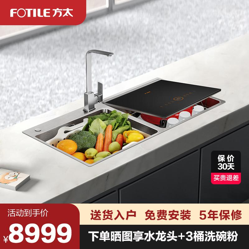 Compteur avec le même - Fangtai Z5 évier lave-vaisselle maison intelligent entièrement automatique évier de type stockage intégré