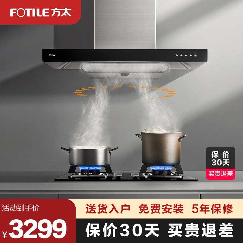 Fangtai EMC7-FD23BE FD21GE smoke-absorbing machine package gas stove gas stove smoke stove set