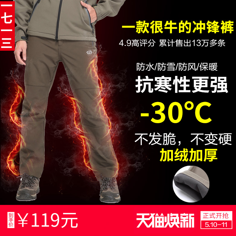 1713 Outdoor Charge Trousers for Men and Women Waterproof Wind-proof Soft Shell Grab Velvet Ski Trousers with Velvet Thickening in Autumn and Winter