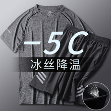 Sports Suit Men's Running Gymnasium Basketball Summer Fast-drying Clothes Loose Woman Ice Shorts Summer Thin