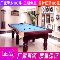 Billiards Table Standard Adult Chinese Home training table ball American black 88 table tennis table two in a case