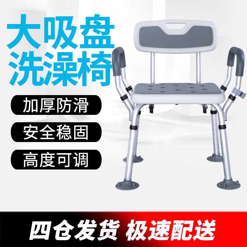 Anti-slip old people bath chair bath special chair dressing room sitting on a stool shower room stool elderly bathroom seat