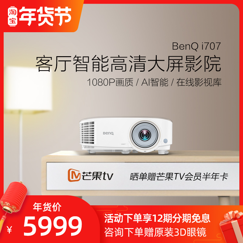 Mingji i707 projector home mobile phone projection HD 1080P small smart home theater projector compatible with 4K screenless projection TV benq projector