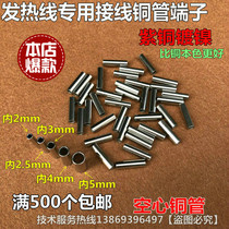 Carbon fiber hair hotline wiring copper pipe cold-pressed copper pipe cold end connector press terminal connecting pipe copper nickel plated