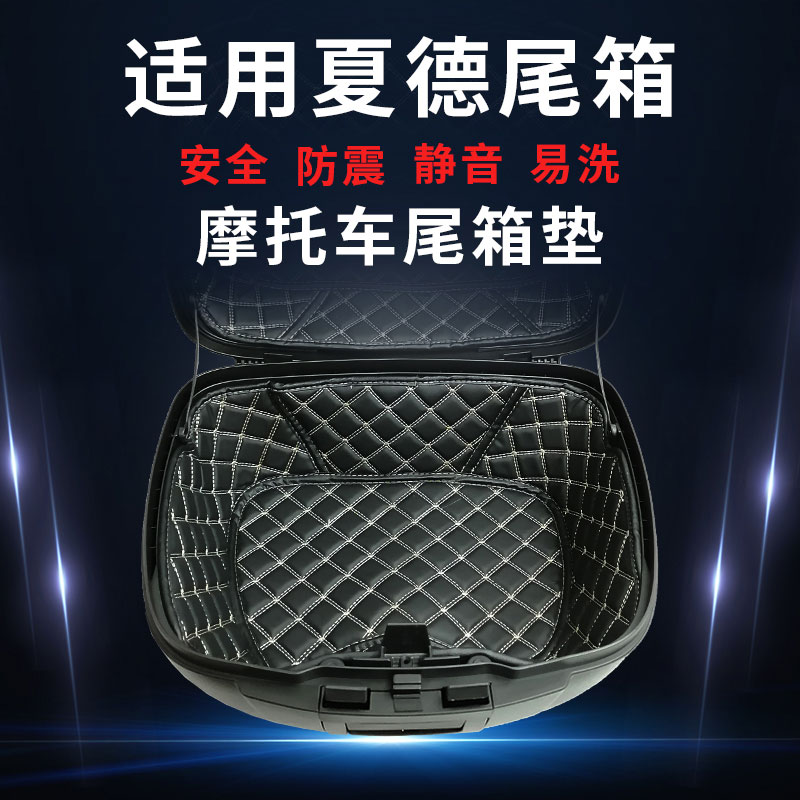 Motorcycle tail box mats are suitable for shad33 Sias 29 Shad 40 lining 39 trunk inner bile 34 45 48