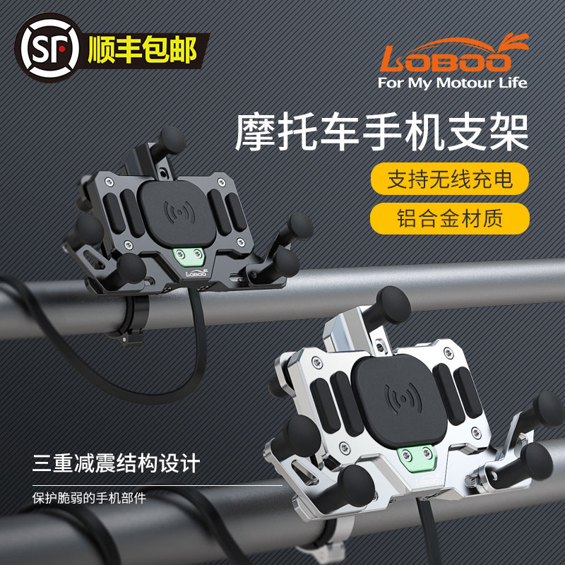 LOBOO radish mobile phone rack riding motorcycle brigade equipped with shock-proof usb wireless charging extended motorcycle navigation bracket