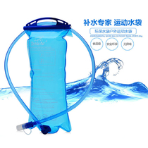 Food grade drinking water bag Outdoor sports cycling running liner water bag 2L transparent tasteless portable folding straight drink 3L