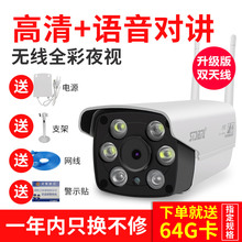 Wireless camera full color night vision home outdoor HD set outdoor monitor WiFi mobile phone remote
