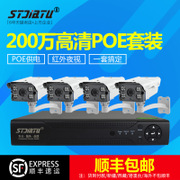 4 road monitoring equipment set machine monitor home HD POE camera 2 million night vision network