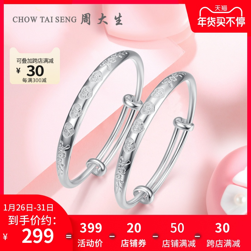 Zhou Dasheng silver bracelet S990 foot silver pair silver bracelet new childrens bracelet silver jewelry gift for the babys birthday