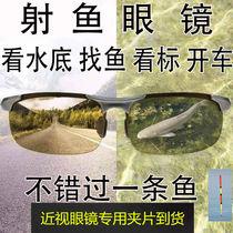 Озеро рыбалка выстрел рыбий глаз рыбалка смотреть дрейф специальный близорукость поляризованные ночного видения рыбалка на открытом воздухе вождения солнцезащитные очки