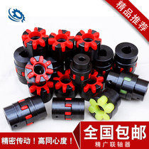 XL star coupling plum elastic coupling claw coupling 45 round steel XL ML high torque coupling