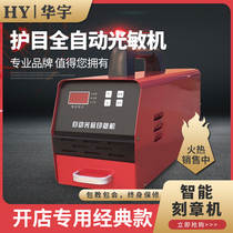 Huayu 2000 high-end photosensitive seal machine Automatic eye protection sensitive machine Computer small engraving machine shop dedicated