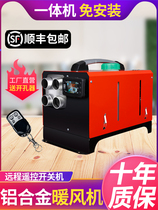 a Wood heating fuel parking heater all-in-one engine parking fuel heater diesel parking heater all-in-one machine
