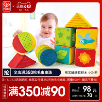 Hape Smart touch fabric building blocks toys 1 year old boy and girl baby infant children exercise to grip the new