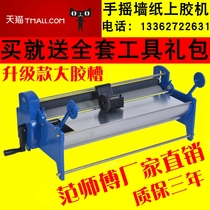 Fan master wallpaper gluing machine hand-painted wallpaper gluing machine gluing machine wallpaper gluing machine 53 70cm