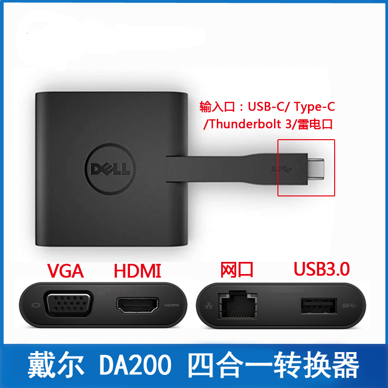 Dell Dell DA200 Type-C Thunderbolt 3 USB-C Lightning Port Quadruple Converter