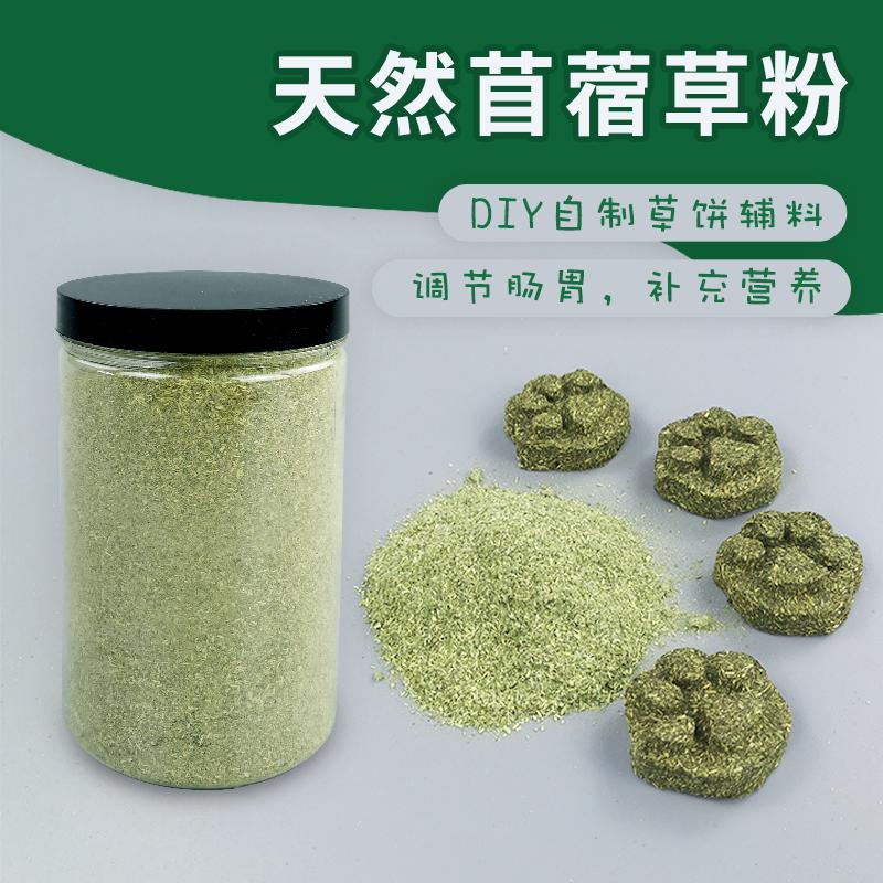 Небольшой фаворит травы порошок DIY домашний шлифовальный зуб травы торт аксессуары регулируют желудочно-кишечные добавки питания 200g