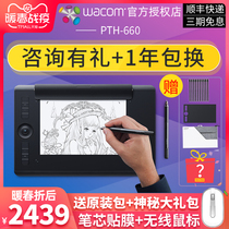 wacom Intuos PTH660 tablet intuos5 hand-painted board pro Wireless drawing drawing board 651 upgrade