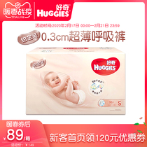 (New)curious platinum baby diapers s96 ultra-thin breathable male and female baby newborn diapers