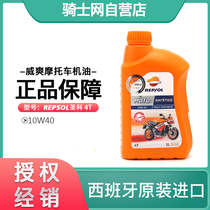 Knight net self shop imported genuine Wei Shuang Sheng Motorcycle Oil full synthetic durable cycle long 4L loaded