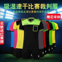 KELME Karl beauty authentic referee clothing pure light board set professional basketball football game referee jersey