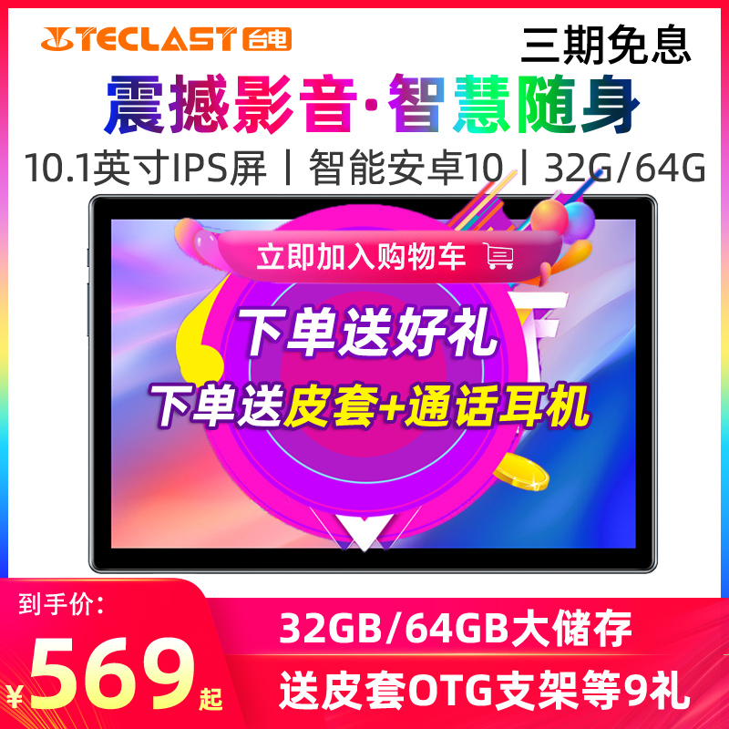 Hot new products Taiwan TV P20 P20HD Android tablet 10.1-inch HD IPS screen 8 core 4G full netcom 64GB net class intelligent learning touch screen WIFI call tablet