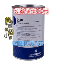 Emerson D48 Drying Filter Core cold storage filter H48 Central air conditioning filter 48-DC oil Filter