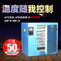 Industrial oven thermostatic drying high temperature box hot air circulation oven Laboratory vacuum electrothermal Blast Dryer