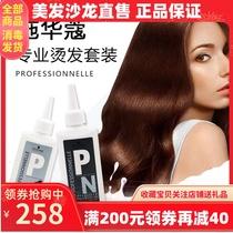 Imported Swartz hot 髮 hot hot hot 髮 paper permanent self-hot air Liuhai long-lasting stereotypes