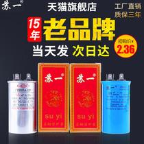 苏一CBB65A防爆空调压缩机启动电容器25 30 35 40 50 60 70UF450V