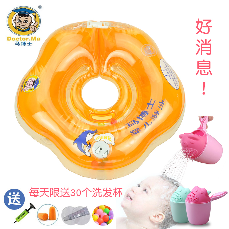 Dr. Ma Baby Swimming Loop Neck Loop Baby Neck Loop Children Neck Loop 0-12 months old newborn
