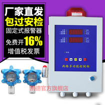 Industrial fixed wall-mounted combustible gas detection alarm natural gas concentration leakage probe Control detector