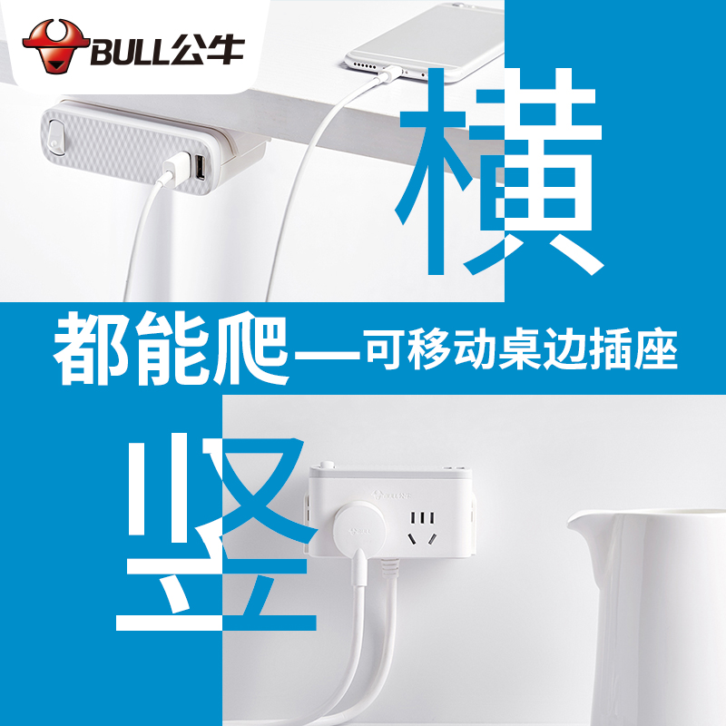 Removable climbing wall socket Bull table side row plug-in tow line smart usb charging plug-in with line desktop plug