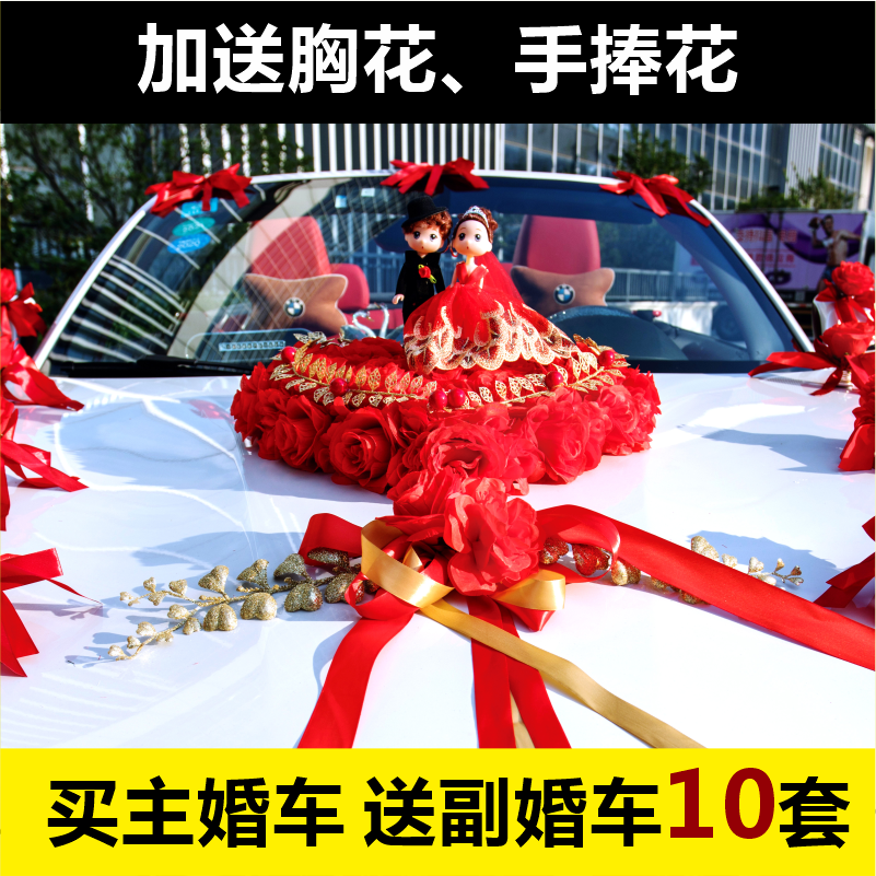 The main wedding car decorated car head flower wedding deputy team creative full set of flower car set creative 2020 car flower
