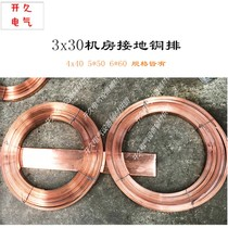 Machine room grounding Copper row 30*3 confluence discharge conductive electrostatic 3*30*1000 anti-static and other potential copper exhaust copper belt