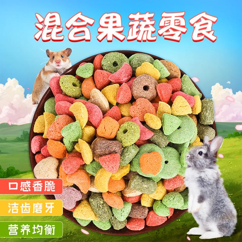 Интегрированные высоковолокнистые зерна набухает многовкусные фрукты и овощи шлифовальные зубы маленький дракон кошки кролика закуски 500g