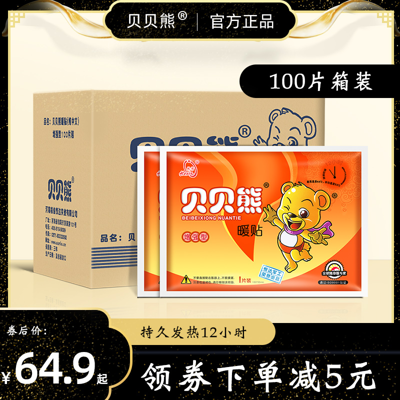 Babe bear warm paste baby warm spontaneous heat 100 pieces warm warm palace paste palace cold conditioning warm foot aunt winter